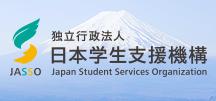 日本學生支援機構