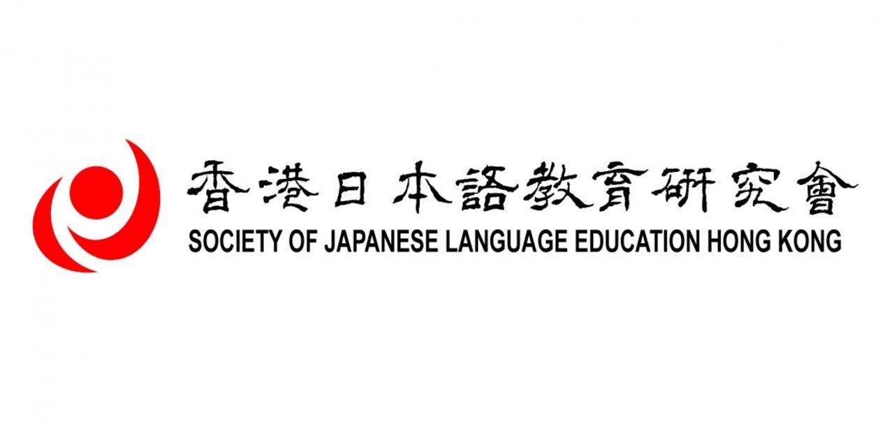 香港日本語教育研究會